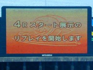 宮島競艇 展示リプレイ